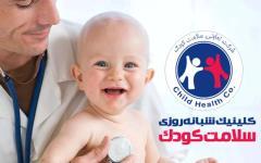 تخفیف-درمانگاه-درمانگاه شبانه روزی سلامت کودک-پزشکی-مشاوره-اطفال-کودک-مشهد-مامانا کلاب-درمانگاه شبانه روزی سلامت کودک