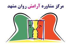 تخفیف-مرکز مشاوره x آرامش-مرکز مشاوره آرامش روان مشهد