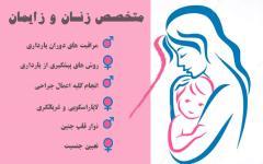تخفیف-زنان و زایمان x متخصص x  پزشکی x بارداری x مشاوره x-دکتر سید رحیم  عادل برخوردار
