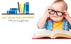 تخفیف-بچه-آسمان-کتابخانه-سواد-علم-مشهد-ماماناکلاب-کودک-کودکان-فرزند-سالم-کتاب-کوچک-کوچولو-خوندنی-هدیه-بهترین-کتابخانه تخصص کودک بچه های آسمان